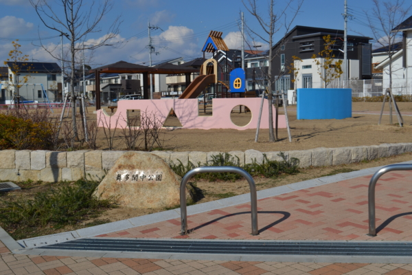 舞多聞中公園
