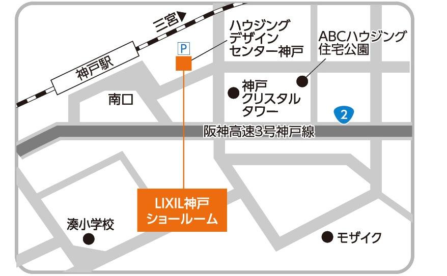 リクシル神戸ショールーム地図