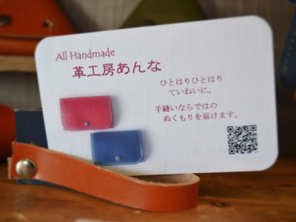 ハンドメイド革雑貨