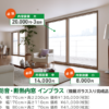 LIXIL | 住宅ストック循環支援事業 | 対象となる開口部の断熱リフォーム例