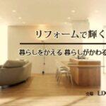 リクシル神戸の春のリフォームイベント