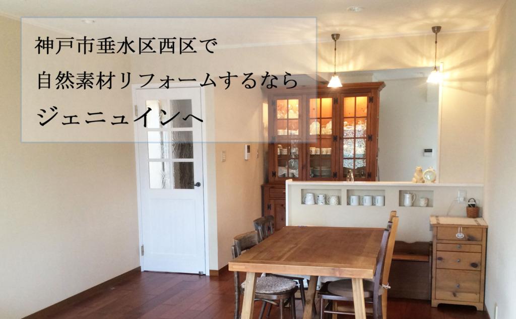 神戸市リフォーム