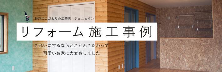 神戸市垂水区西区北区明石市のリフォーム施工事例