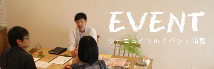 神戸市垂水区舞多聞てらいけ地区にあるジェニュインからのイベント情報