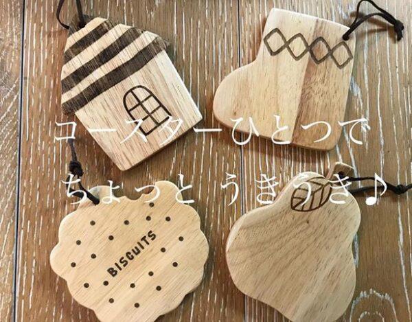 木製のコースター雑貨屋販売