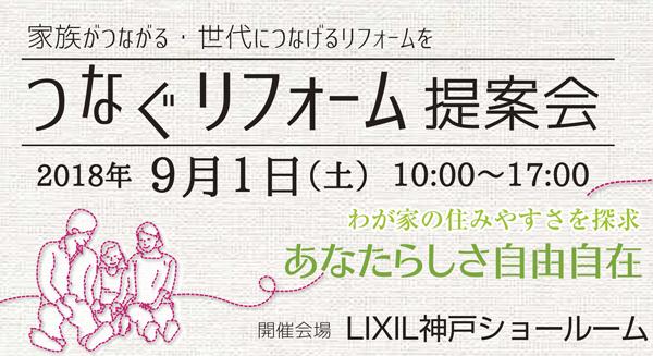 リクシル神戸イベント