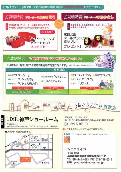 2019夏リクシルリフォーム提案会ちらし