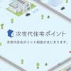 カテゴリから探す:交換商品を探す | 次世代住宅ポイント制度