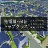 住宅用太陽光発電システム | 太陽光発電・蓄電システム | 住まいの設備と建材 | Panas
