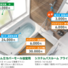 LIXIL | 住宅ストック循環支援事業 | 対象となるエコ住宅設備のリフォーム例